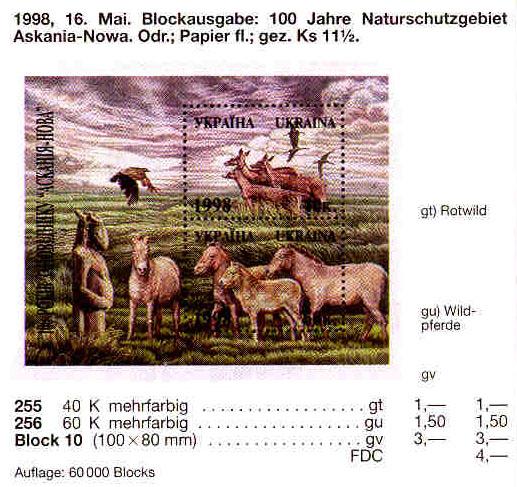 N255-256 (block10) каталог 1998 блок Заповедник Аскания-Нова Фауна