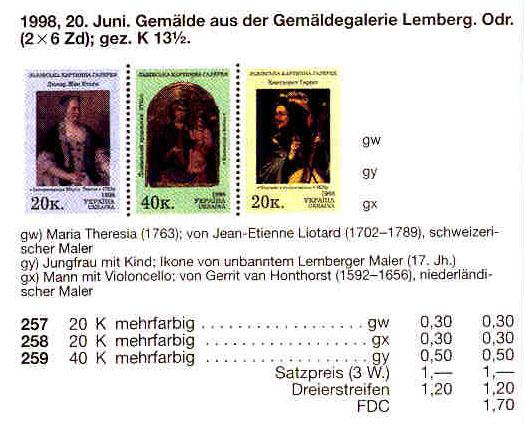 N257-259 Zd каталог 1998 N197-199 сцепка Львовская картинная галерея