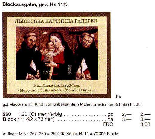 N260 (block11) каталог 1998 блок Львовская картинная галерея