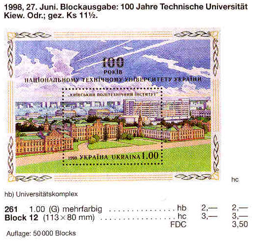 N261 (block12) каталог 1998 блок Киевский политехнический институт КПИ