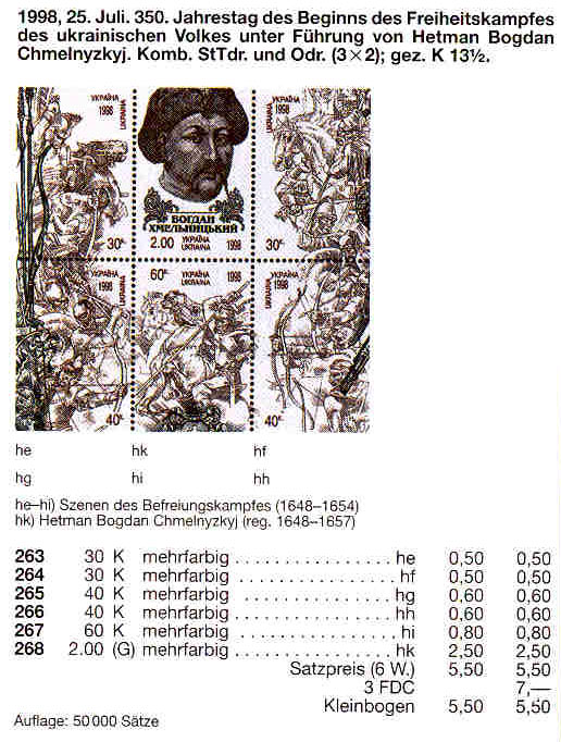 N263-268 (block13) каталог 1998 блок Богдан Хмельницкий