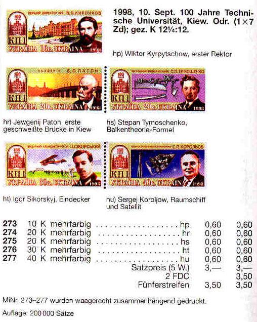 N273-277 каталог 1998 лист КПИ Космос ученые