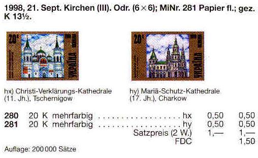 N280-281 каталог 1998 марки Религия Храмы СЕРИЯ