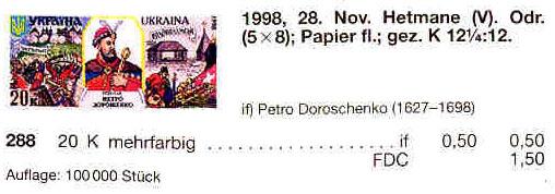 N288 каталог 1998 марка Гетман Дорошенко