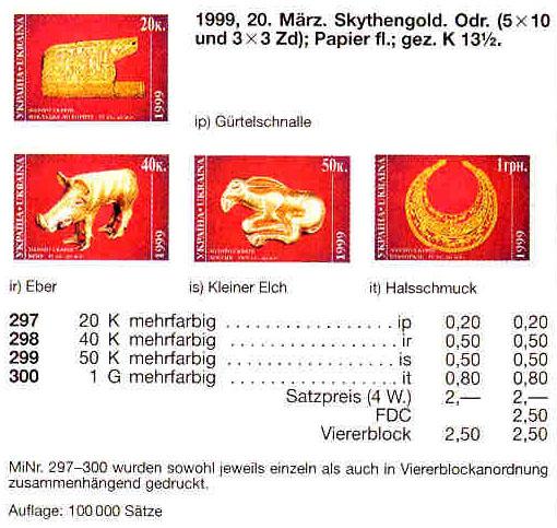 N297-300 Zd каталог 1999 N237-240 сцепка Золото скифов