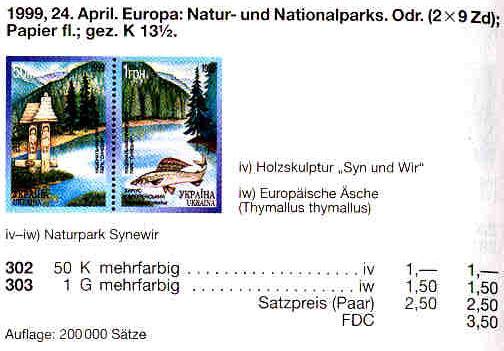 N302-303 Zd каталог 1999 N242-243 сцепка парк Синевир Европа CEPT