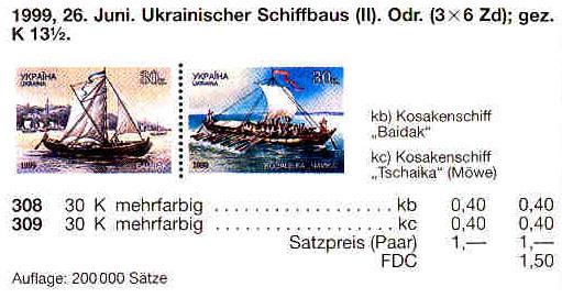 N308-309 Zd каталог 1999 сцепка Корабли Байдак казацкая чайка