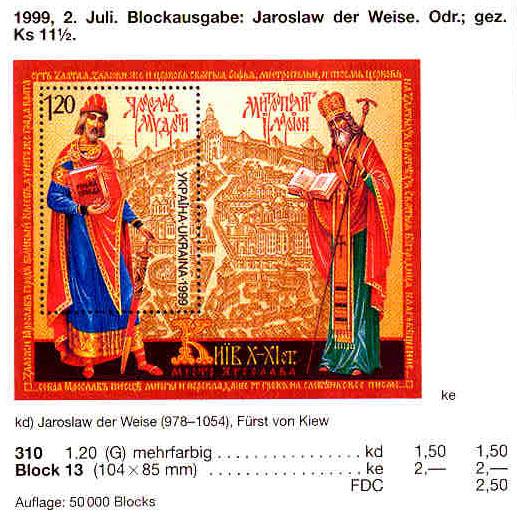 N310 (block13) каталог 1999 блок Князь Ярослав Мудрый