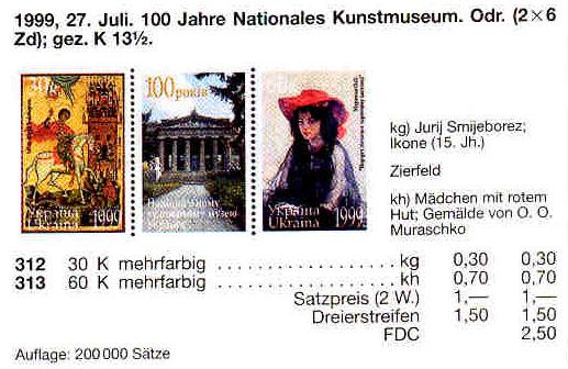 N312-313 Zf каталог 1999 сцепка Художественный музей иконы