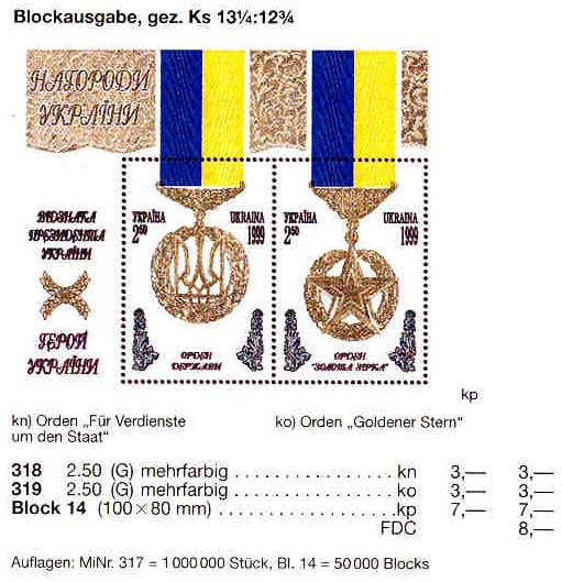 N318-319 (block14) каталог 1999 блок Награды Украины