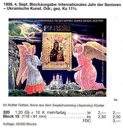 N320 (block15) каталог 1999 блок Святогорская Икона Божьей матери