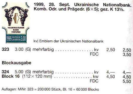 N323 каталог 1999 марка НБУ