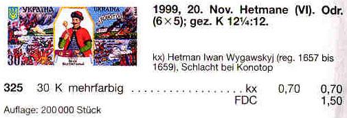 N325 каталог 1999 марка Гетман Выговский