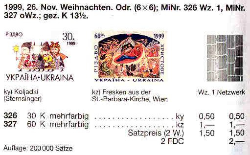 N327 каталог 1999 марка Рождество икона 60 коп