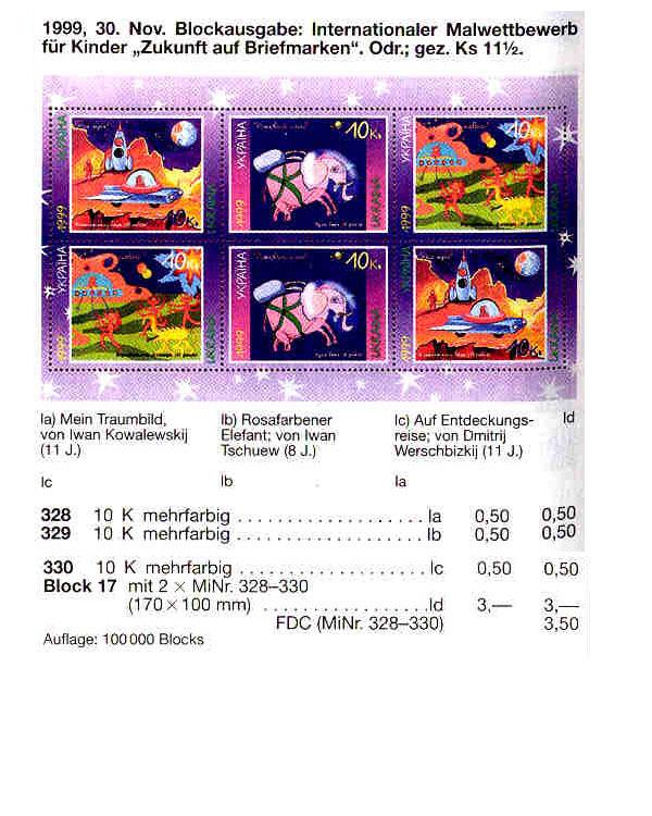 N328-330 (block17) каталог 1999 лист Космические фантазии живопись