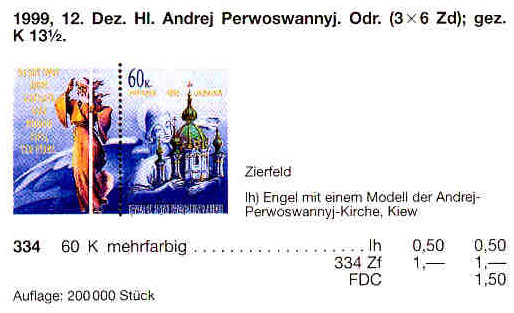 N334 каталог 1999 лист святой Андрей Первозванный
