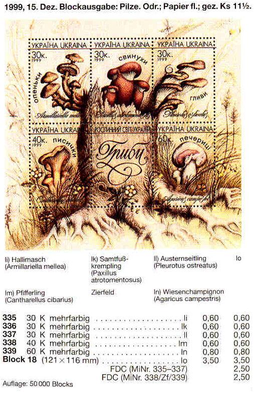 N335-339 (block18) каталог 1999 блок Грибы