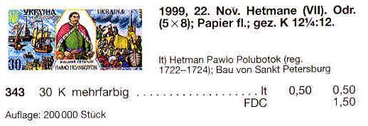 N343 каталог 1999 марка Гетман Полуботок