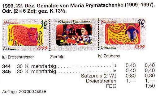 N344-345 Zf каталог 1999 N284-285 сцепка Мария Примаченко художница живопись