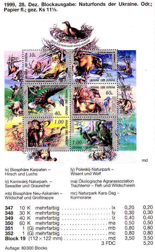 N347-352 (block19) каталог 1999 N287-292 (b18) блок Зоогеографический фонд