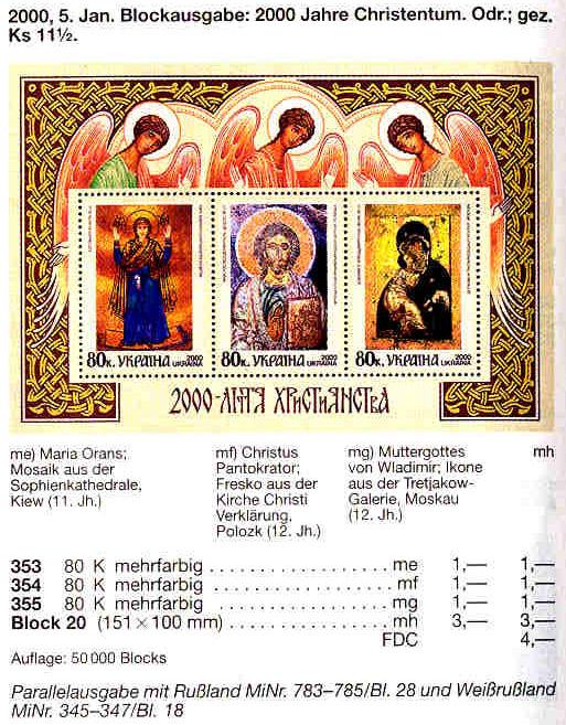N353-355 (block20) каталог 2000 блок Христианство 2000-лет