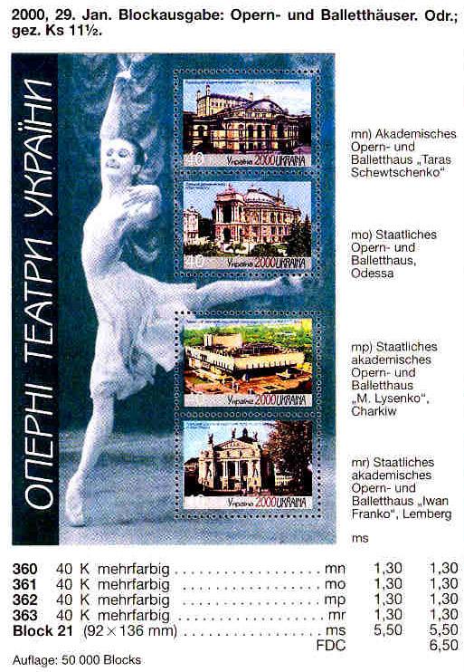N360-363 (block21) каталог 2000 блок Оперные театры