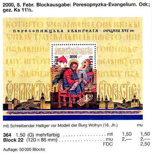 N364 (block22) каталог 2000 N304 (b21) блок Пересопницкое Евангелие