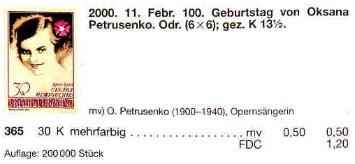 N365 каталог 2000 N305 марка Оксана Петрусенко певица