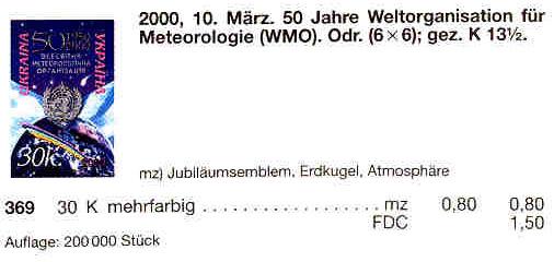 N369 каталог 2000 марка Метеорологической организации 50 лет