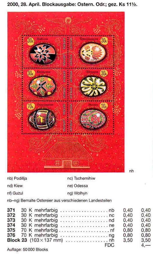 N371-376 (block23) каталог 2000 N311-316 (m7) блок Писанки Пасха