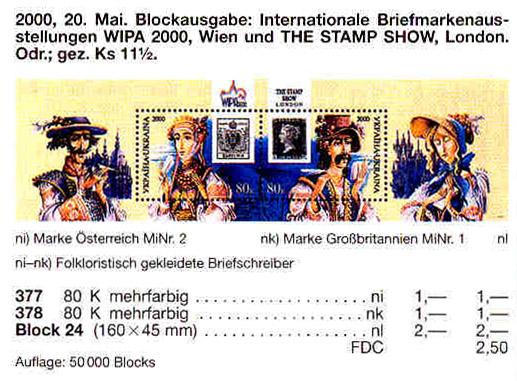 N377-378 (block24) каталог 2000 N317-318 (b22) блок WIPA Лондон