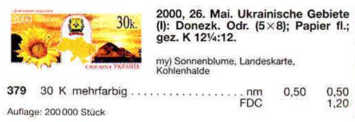 N379 каталог 2000 марка Донецкая область