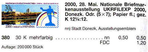 N380 каталог 2000 N323 марка Филвыставка Донбасс