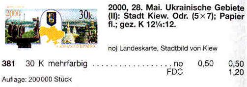 N381 каталог 2000 марка город Киев Князья