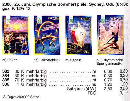 N383-386 каталог 2000 марки Летняя Олимпиада Сидней СЕРИЯ