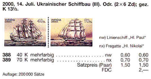 N388-389 Zd каталог 2000 N330-331 сцепка Корабли