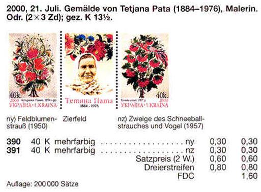 N390-391 Zf каталог 2000 сцепка Татьяна Пата художница живопись