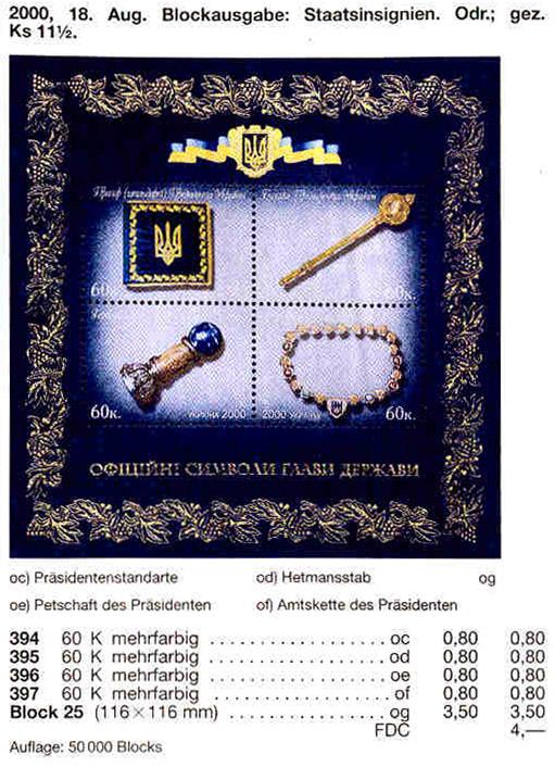 N394-397 (block25) каталог 2000 N336-339 (b23) блок Официальные символы главы державы