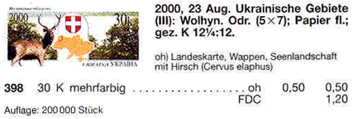 N398 каталог 2000 марка Волынская область