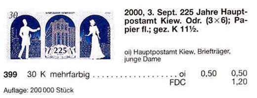 N399 каталог 2000 марка Киевский почтамт