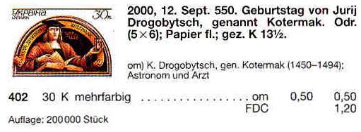 N402 каталог 2000 марка Юрий Дрогобыч Котермак астролог
