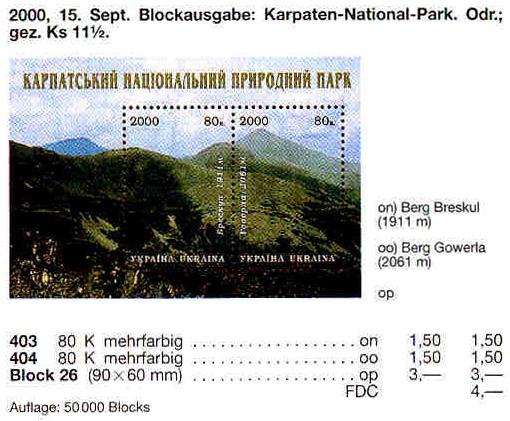 N403-404 (block26) каталог 2000 блок Карпатский парк