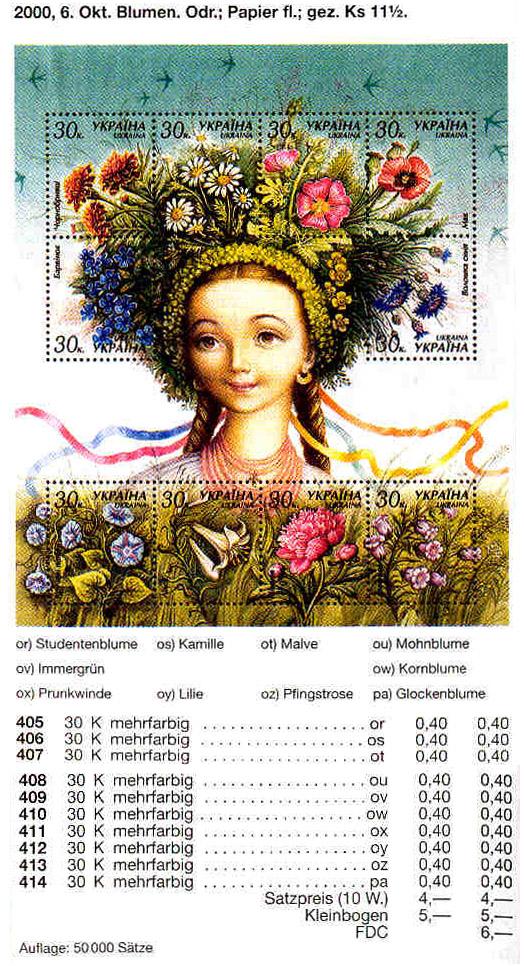 N405-414 каталог 2000 блок Растительный мир Цветы