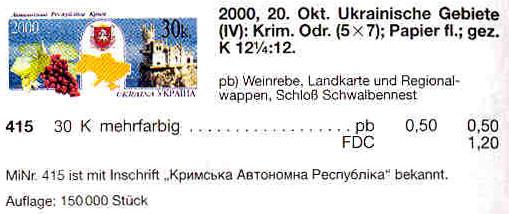N415 каталог 2000 марка АР Крым