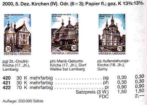 N420-422 каталог 2000 марки Религия Церковь Храм СЕРИЯ