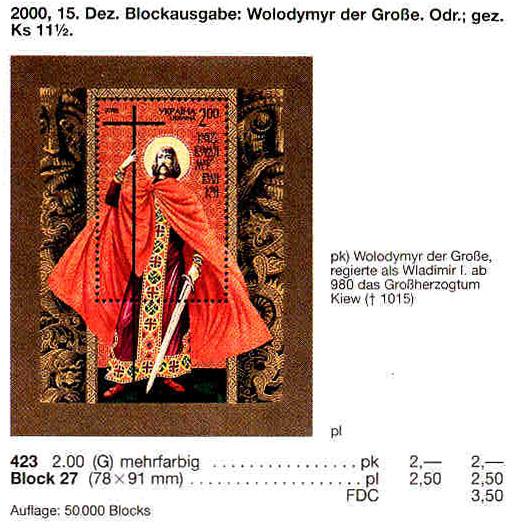 N423 (b27) каталог 2000 N363 (b25) блок Князь Владимир Великий