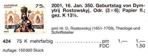 N424 каталог 2001 N364 марка Митрополит Димитрий Ростовский