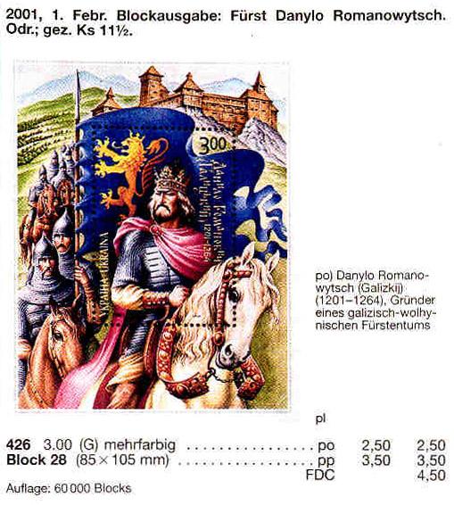 N426 (block28) каталог 2001 N366 (b26) блок Князь Данила Галицкий