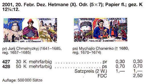 N427-428 каталог 2001 марки Гетманы Ханенко и Хмельницкий СЕРИЯ