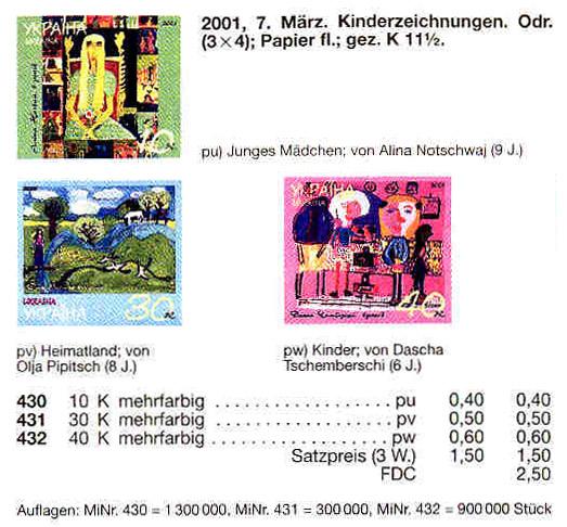 N430 каталог 2001 N370 марка Рисунки детей ЗЕЛЕНАЯ